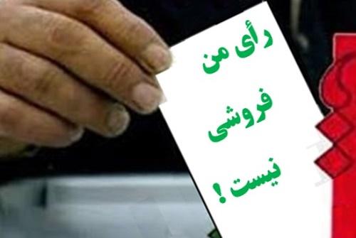 یادداشت/ انتخابات قبیلهای یا انتخابات عقلی