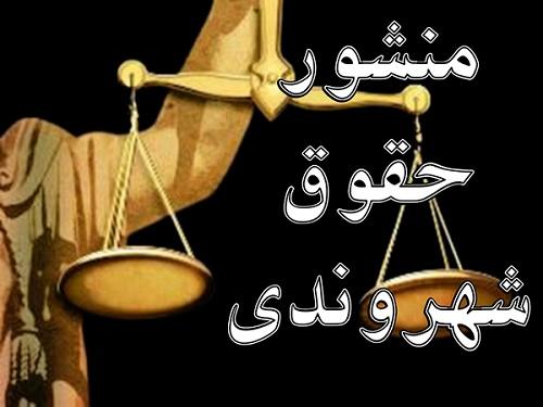 منشور حقوق شهروندی در شهردارى شاهینشهر برای افق ١۴٠٠