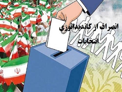 تاجمیری فرماندار برخوار از ادامه داوطلبی در شورای اسلامی کلانشهر اصفهان انصراف داد