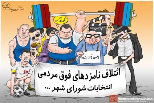 کاریکاتور/ائتلاف نامزدهای فوق مردمی برای انتخابات شورای شهر
