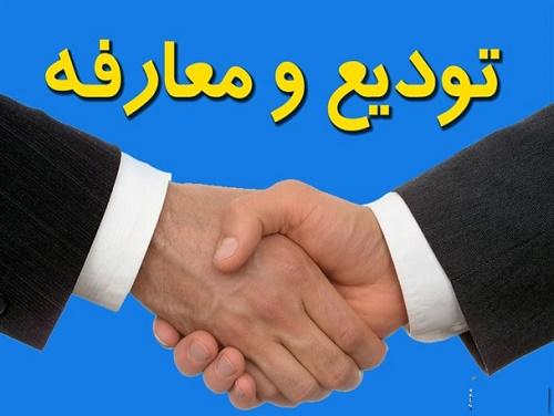 مراسم تودیع و معارفه شهرداران جدید و قدیم شاهینشهر، گز و گرگاب در تالار شیخ بهایی برگزار شد