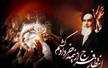 امسال بیش از ۲ هزار نفر از شاهینشهر و میمه به بیست و هشتمین سالگرد ارتحال امام (ره) اعزام می شوند