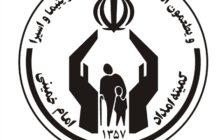 مدیر کمیته امداد امام خمینی (ره) برخوار: ۴۰ نفر از مددجویان تحت حمایت کمیته امداد برخوار به زیارت امام رضا(ع) میروند