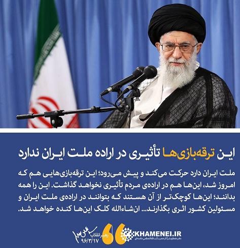 پیام تسلیت رهبر معظم انقلاب در پی حادثه تروریستی در تهران