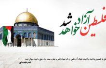 مقاومت در مقابل رژیم کودک کش اسرائیل مهمترین پیام روز جهانی قدس در شاهینشهر و میمه