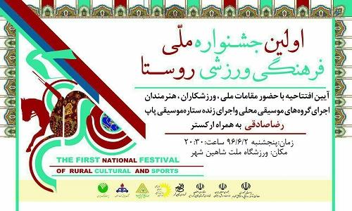 اولین جشنواره ملی فرهنگی ورزشی روستا ۲ و ۳ شهریور در شاهینشهر اصفهان برگزار میشود