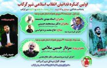 اولین کنگره فدائیان انقلاب اسلامی شهرگرگاب ۲۹ و ۳۰ شهریورماه برگزار میشود