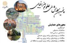 پنجمین همایش علوم جغرافیایی ۱۲ و ۱۳ مهرماه در دانشگاه پیام نور شاهینشهر برگزار میشود