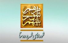 هیات رئیسه جدید شورای اسلامی شهرستان شاهینشهر و میمه انتخاب شدند