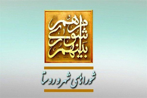 سلب عضویت «مهرداد مختاری» از شورای اسلامی شهر شاهینشهر
