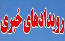مهمترین رویدادهای خبری برخوار، شاهینشهر و میمه طی ۲۴ ساعت گذشته