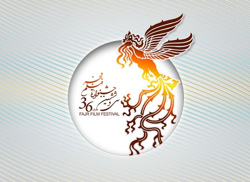 پرونده سی و ششمین جشنواره ملی فیلم فجر بسته شد