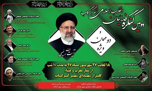 دومین کنگره فدائیان انقلاب اسلامی شهر گرگاب شاهینشهر برگزار میشود