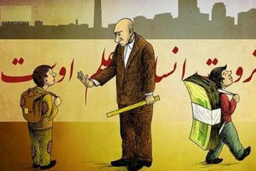 کالایی شدن آموزش در ایران