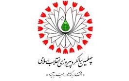 برگزاری 264 برنامه به مناسبت چهلمین سالگرد پیروزی انقلاب اسلامی در شاهینشهر و میمه
